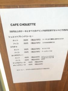 シュエット(Chouette)ドリンクメニュー