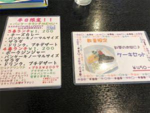 香川グルメ  Fleur (フルール)